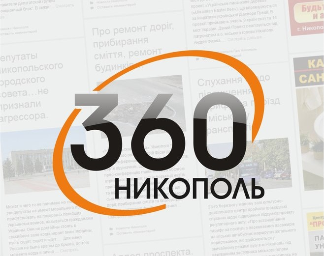 Никополь 360