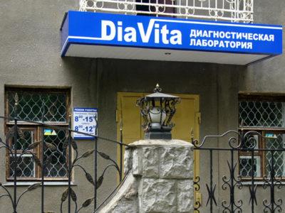 сдать анализ крови Никополь диавита diavita