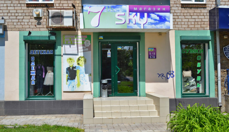 Обувной магазин «7 sky»