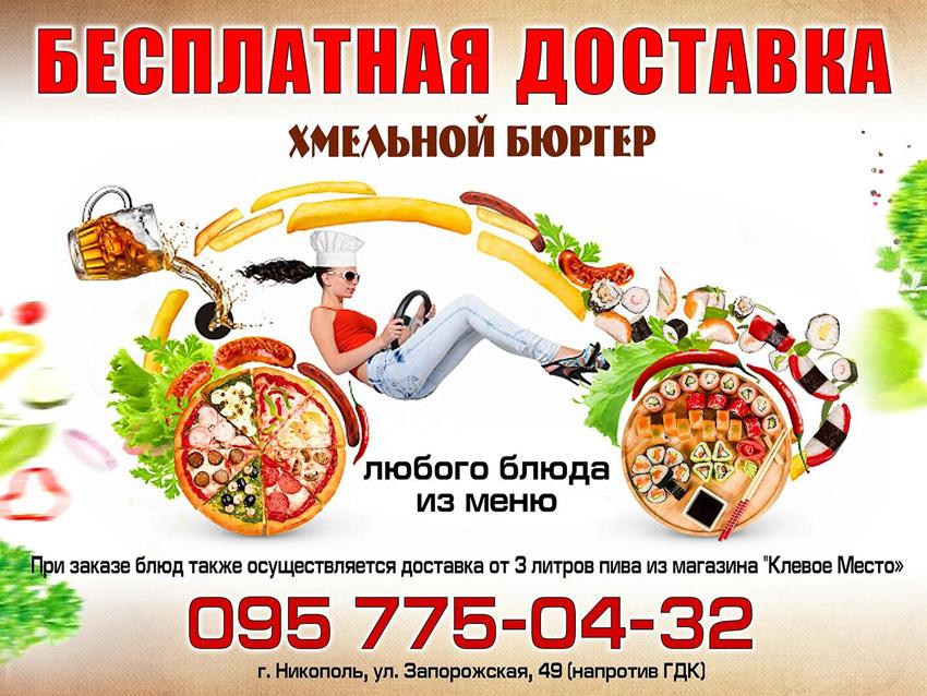 Burger_dostavka_page