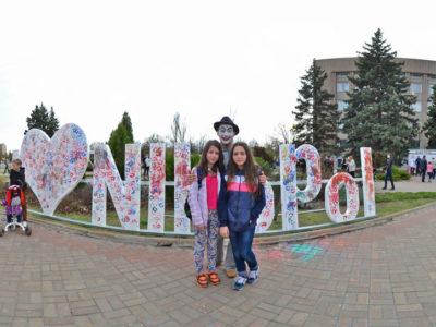 I Love Nikopol