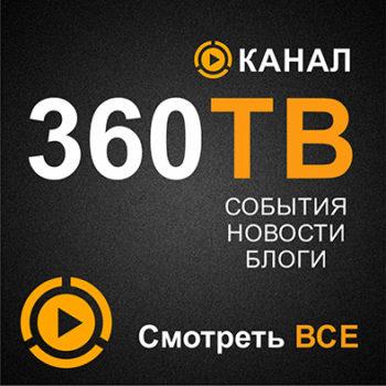 360 ТВ