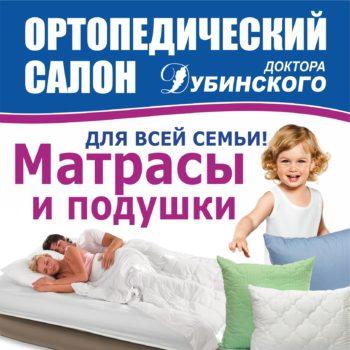 Ортопедический салон Доктора Дубинского