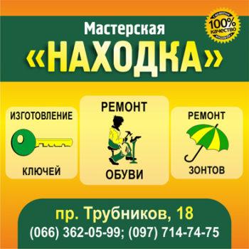 Ремонт обуви Никополь