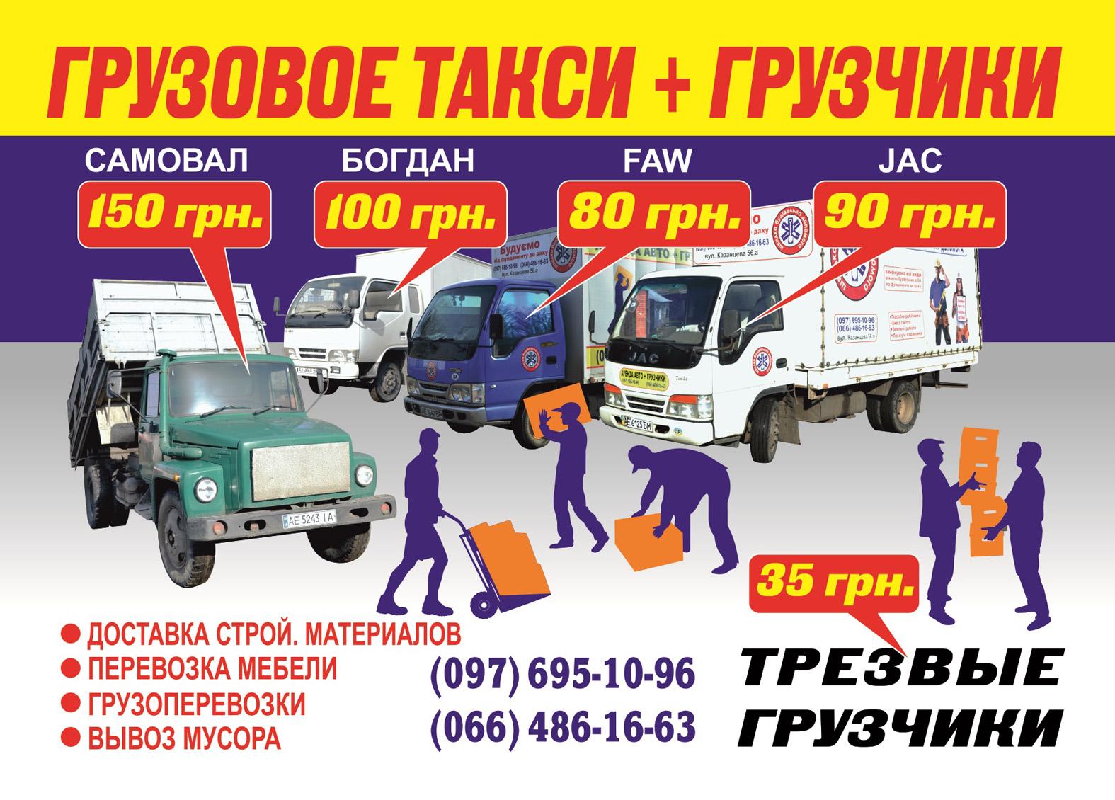 Грузовое такси, грузчики