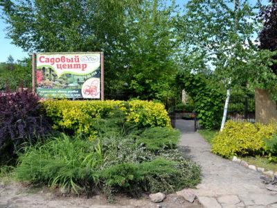 Садовый центр Эко-Виста