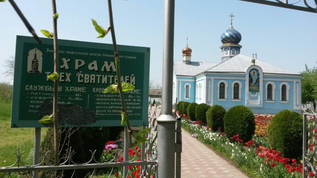 """Храм """"Трех святителей"""" Никополь"""
