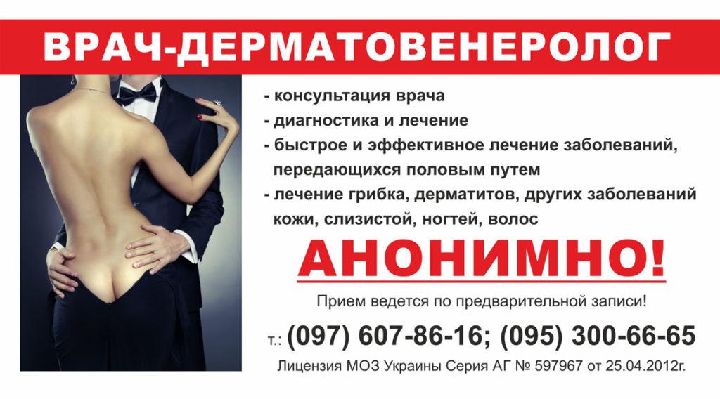 дерматолог венеролог Никополь