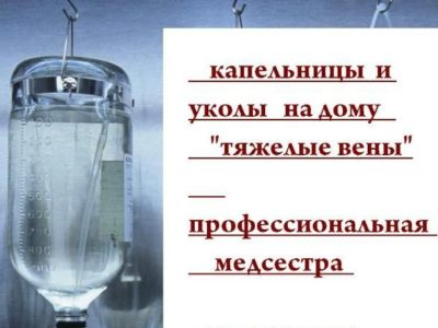 Медсестра Никополь: услуга выезда на дом