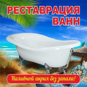 Реставрация ванн Никополь