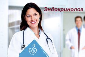 врач эндокринолог Никополь