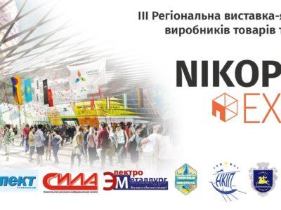 Виставка-ярмарок Nikopol EXPO 2017