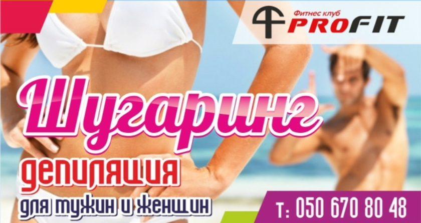 Массажный СПА-кабинет ProFit