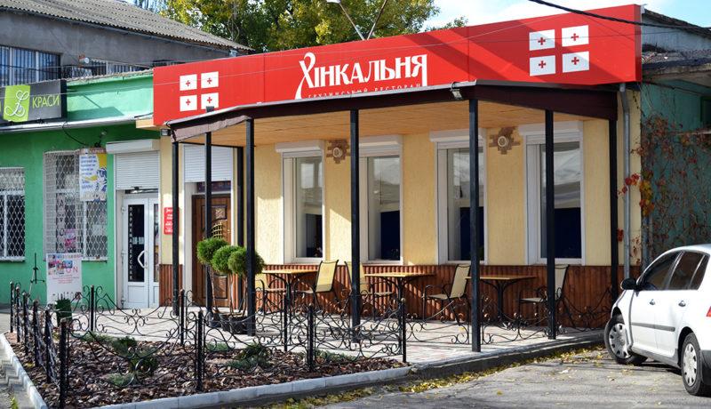 Хинкальня Никополь