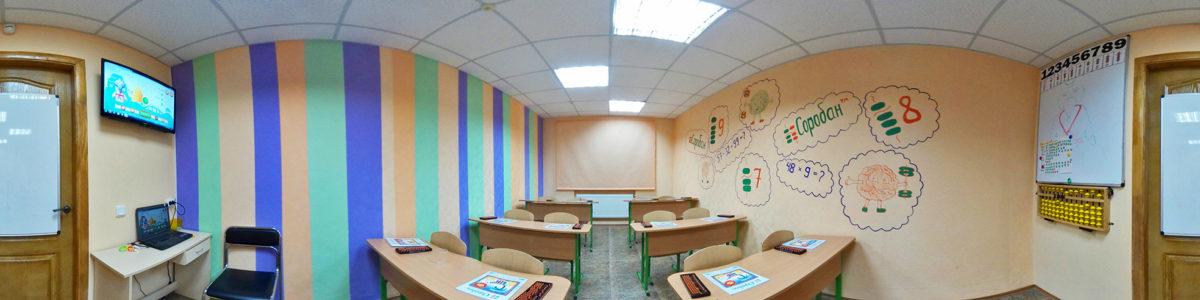 Школа устного счета Соробан в Никополе