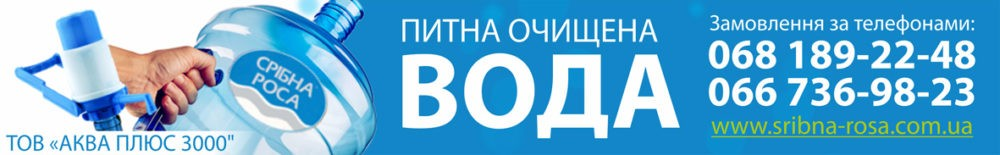 """ДОСТАВКА ВОДИ ТМ """"Срібна роса"""""""