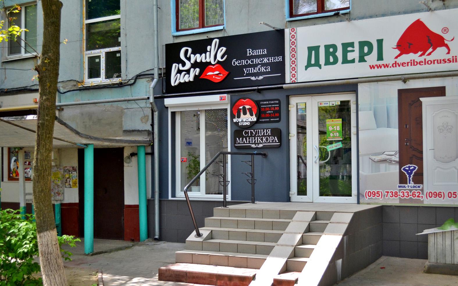 Smile Bar Никополь