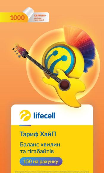 Авторизований центр обслуговування lifecell