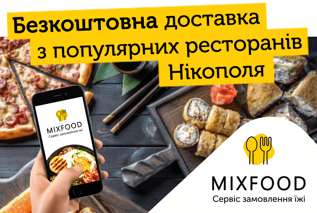 MixFood Nikopol