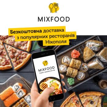 MixFood – БЕСПЛАТНАЯ ДОСТАВКА С ПОПУЛЯРНЫХ РЕСТОРАНОВ НИКОПОЛЯ
