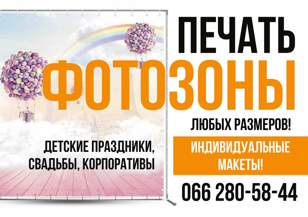 Печать фотозоны Никополь